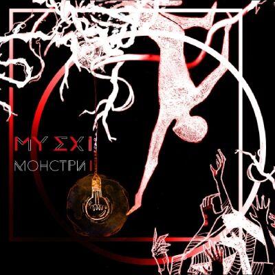 MY EX I – Монстри 1