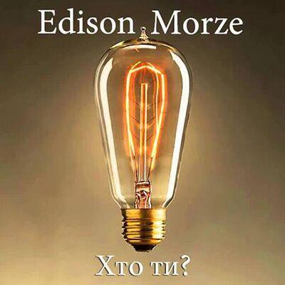 Edison Morze – Хто Ти