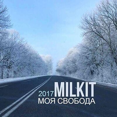 MilkIt – Моя свобода