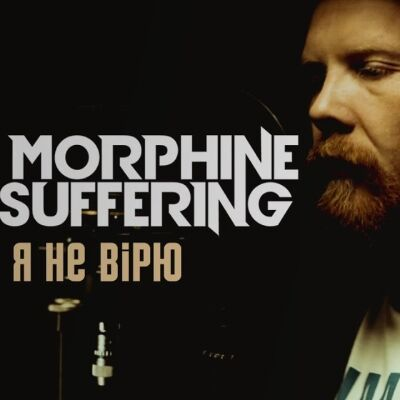 Morphine Suffering – Я Не Вiрю