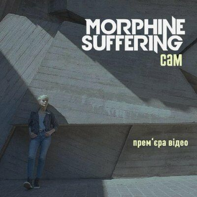 Morphine Suffering – Сам