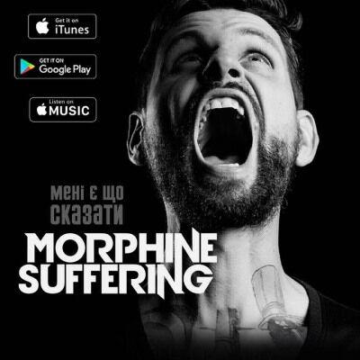 Morphine Suffering – Менi є що сказати