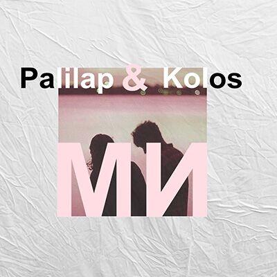 PALiLAP та Kolos – Ми