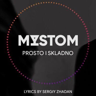 MYSTOM – Просто і Складно
