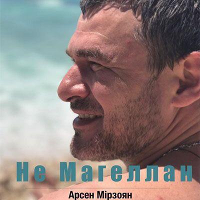 Арсен Мірзоян – Не Магеллан