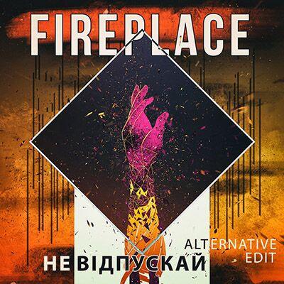 Fireplace – Не відпускай