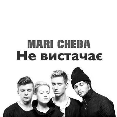 Mari Cheba – Не вистачає