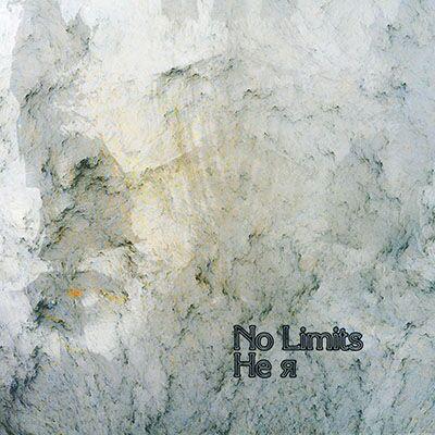 No Limits – Не я
