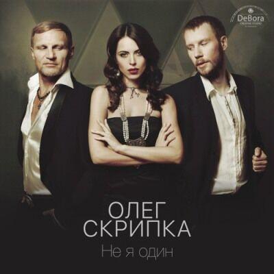 Олег Скрипка – Не я один