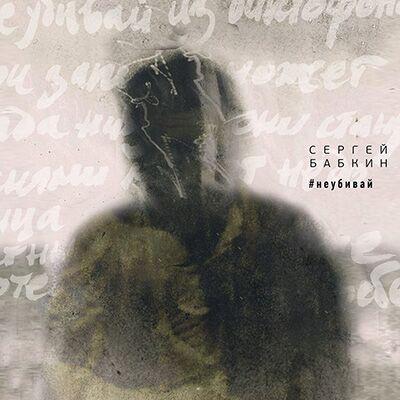 Сергій Бабкін – #неубивай