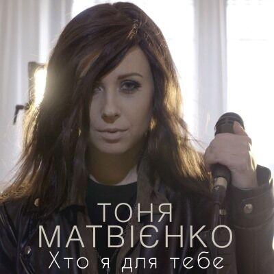 Тоня Матвієнко – Хто я для тебе