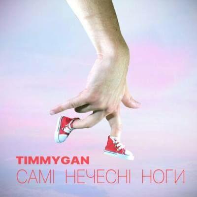 TimmyGan - Самі Нечесні Ноги