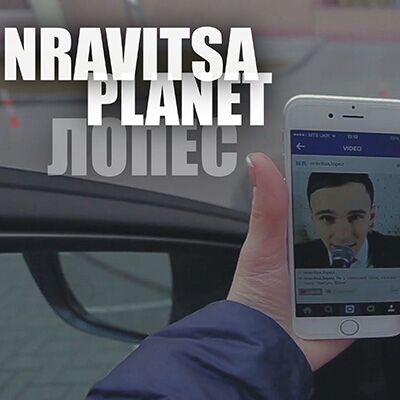 NRavitsa Planet – Лопес