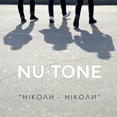 Nutone – Ніколи-ніколи