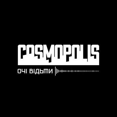 Cosmopolis – Очі відьми