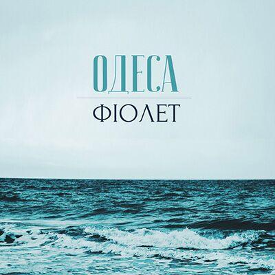 Фіолет – Одеса