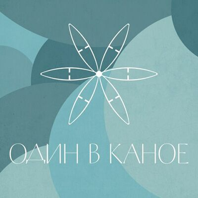 Один в каное – Дебютний альбом