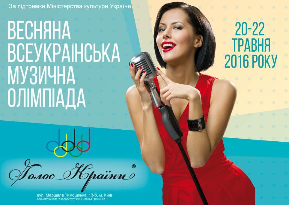 Весняна Олімпіада «Голос Країни» відбудеться у травні 2016 року