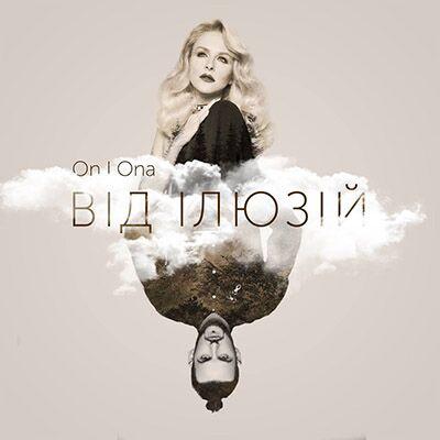 On I Ona – Від ілюзій