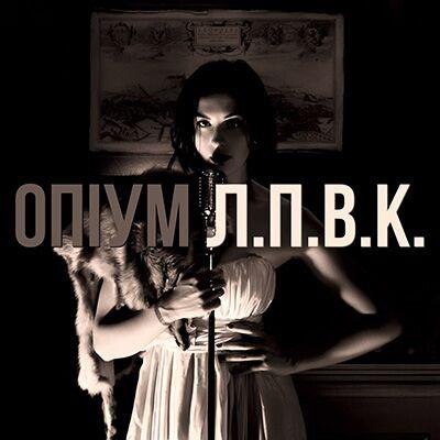 Опіум – Ласкаво просимо в клуб
