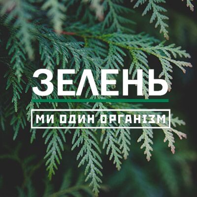 Зелень – Ми один організм