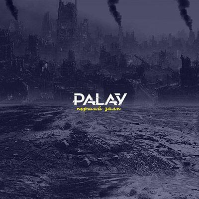 PALAY – Перший залп