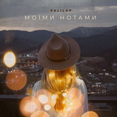 PALiLAP – Моїми нотами