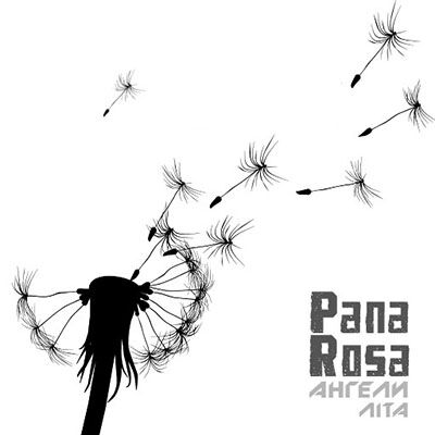 PanaRosa - Ангели Літа