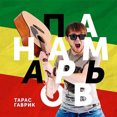 Тарас Гаврик – Панамарьов