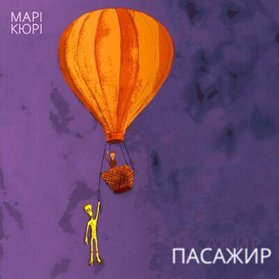 Марі Кюрі – Пасажир
