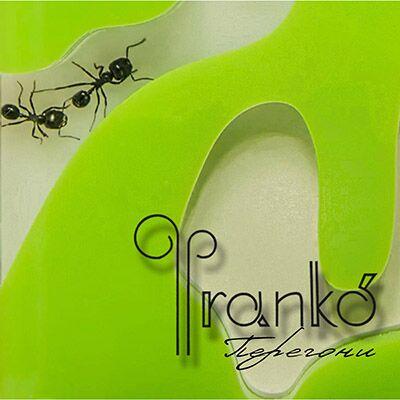 Фranko – Перегони