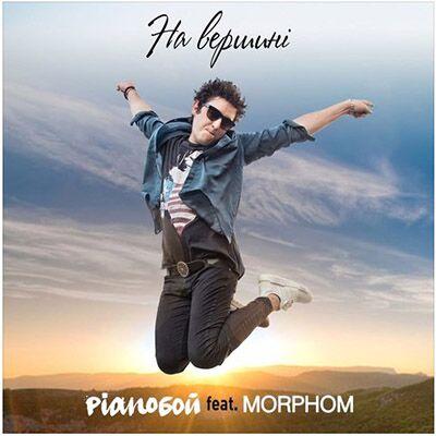 Pianoбой feat. Morphom – На Вершині