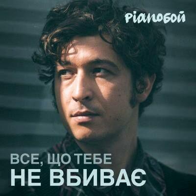 Pianoбой – Все Що Тебе Не Вбиває
