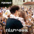 Pianoбой – Підручник