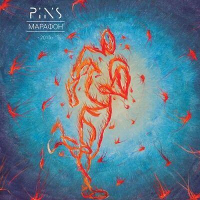 Pins – Марафон