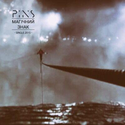 Pins – Магічний Знак