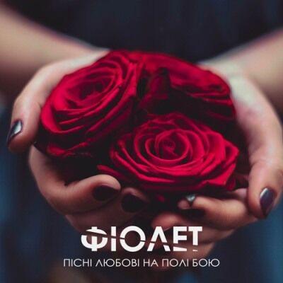 Фіолет – Пісні любові на полі бою