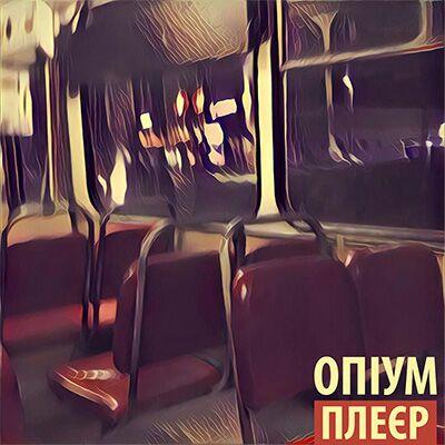 Опіум – Плеєр