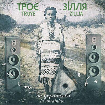 Троє Зілля - По-українськи
