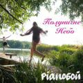 Pianoбой – Полуничне Небо