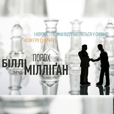 Біллі Мілліґан Бенд – Порох