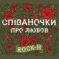 Rock-H – Співаночки про любов