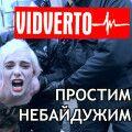 Vidverto – Простим небайдужим (Кліп)