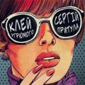 Клей Угрюмого feat Притула