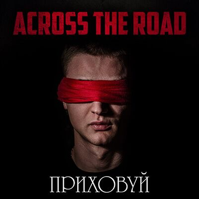 Across The Road – Приховуй
