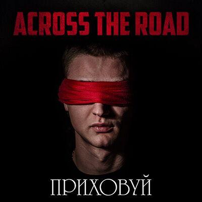 Across The Road – Приховуй