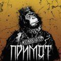 O.Torvald - Примат