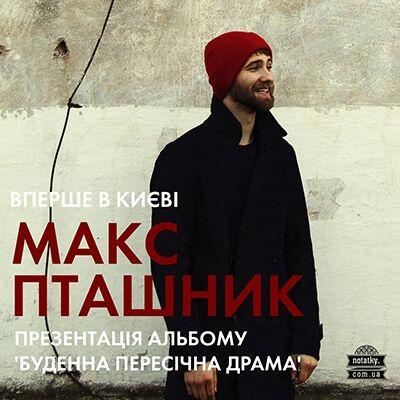 Макс Пташник
