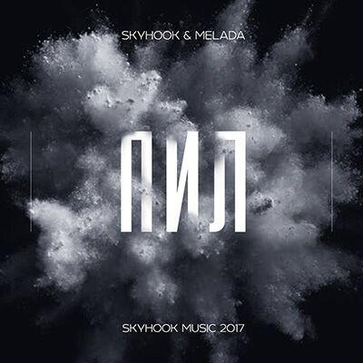Skyhook & Melada – Пил