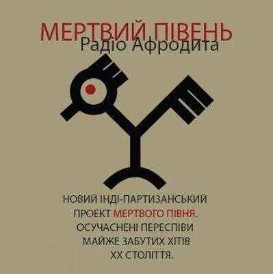 Мертвий Півень - Радіо Афродита